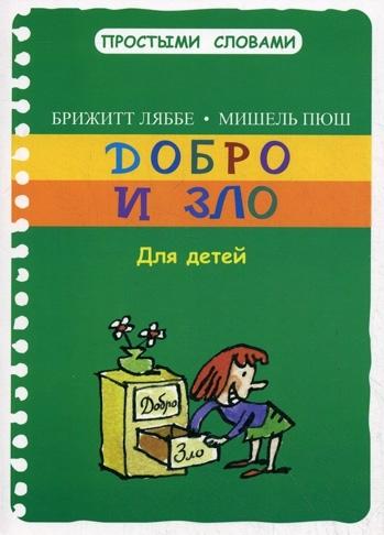 """Купить книгу """"Добро и зло"""""""