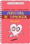 Обложка книги Брижитт Ляббе