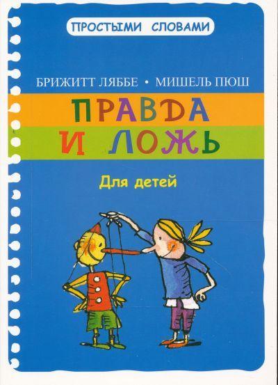 """Купить книгу """"Правда и ложь"""""""