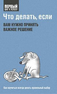 """Купить книгу """"Что делать, если вам нужно принять важное решение"""""""