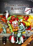 Роботы с планеты Железяка