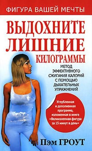 """Купить книгу """"Выдохните лишние килограммы"""""""