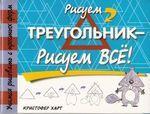 Рисуем треугольник - рисуем все!