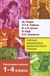 Полная библиотека внеклассного чтения. 1-4 класс