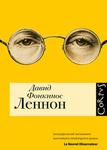 """Обложка книги """"Леннон"""""""