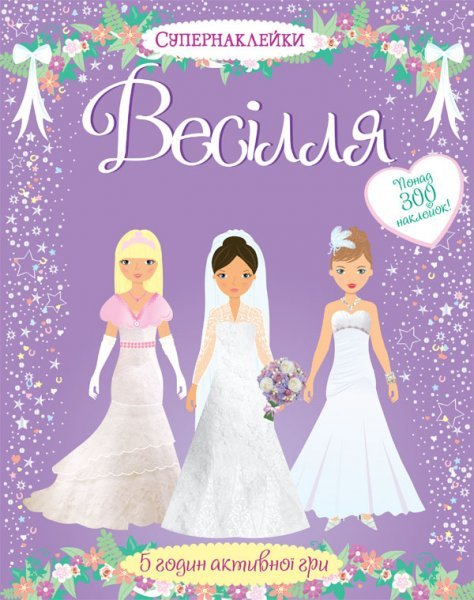 "Купить книгу ""Весілля"""