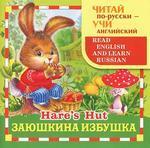 Заюшкина избушка / Hare's Hut