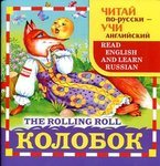 Колобок / The Rolling Roll