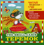 Теремок / The Small Cabin