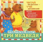 Три медведя / The Three Bears