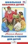 Максим Горький. Рассказы и сказки для детей