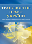 Транспортне право України