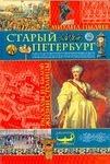 Старый Петербург. Рассказы из былой жизни столицы