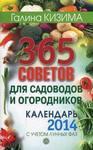 365 советов для садоводов и огородников. Календарь 2014 с учетом лунных фаз