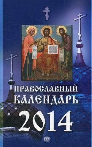 """Купить книгу """"Православный календарь на 2014 год"""""""