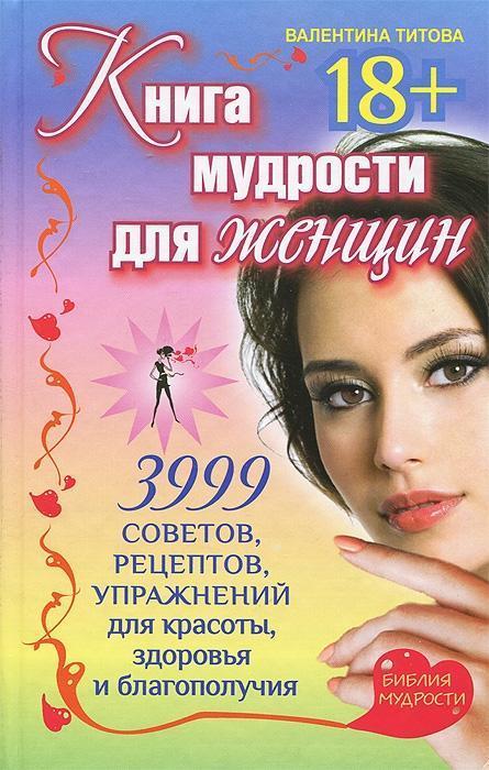 """Купить книгу """"Книга мудрости для женщин. 3999 советов, рецептов, упражнений для красоты, здоровья и благополучия"""""""