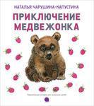 Приключение медвежонка