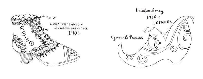 """Купить книгу """"Мой удивительный мир обуви"""""""