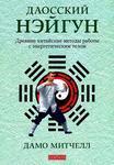 Даосский нэйгун. Древние китайские методы работы с энергетическим телом - купить и читать книгу