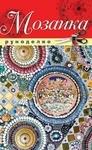 Мозаика - купить и читать книгу