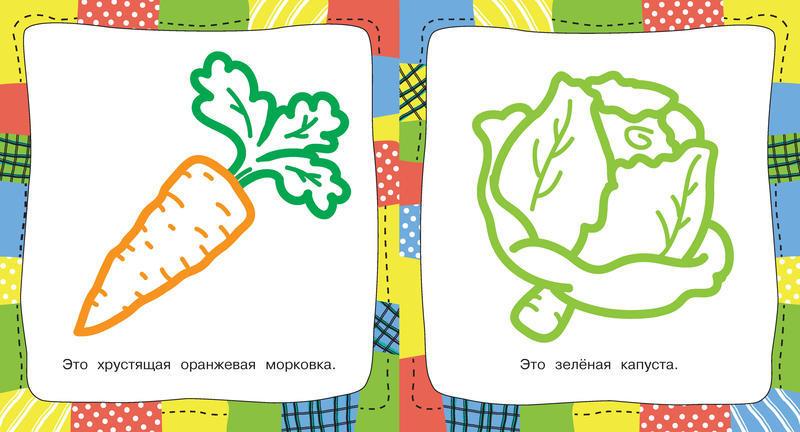 Купить книгу Овощи и фрукты. Раскраски малышам . ISBN: 978 ...