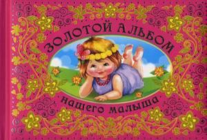 """Купить книгу """"Золотой альбом нашего малыша"""""""