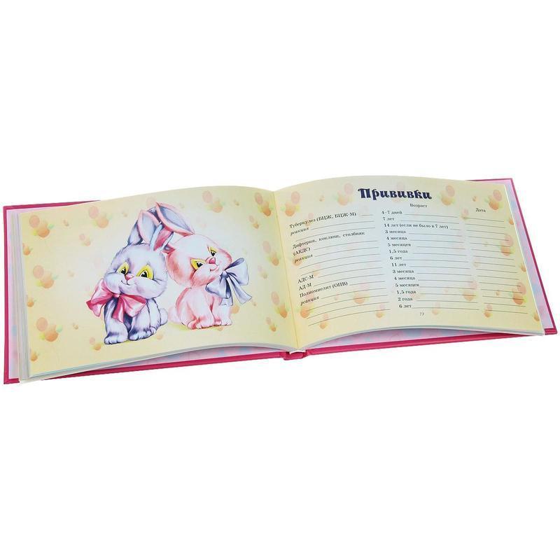 """Купить книгу """"Первая книга нашей малышки. Альбом на память"""""""
