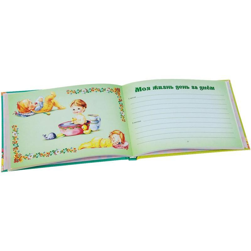 """Купить книгу """"Расти здоровой и счастливой! Первый альбом нашей малышки"""""""