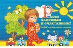 Расти здоровым и счастливым! Первый альбом нашего малыша - купить и читать книгу