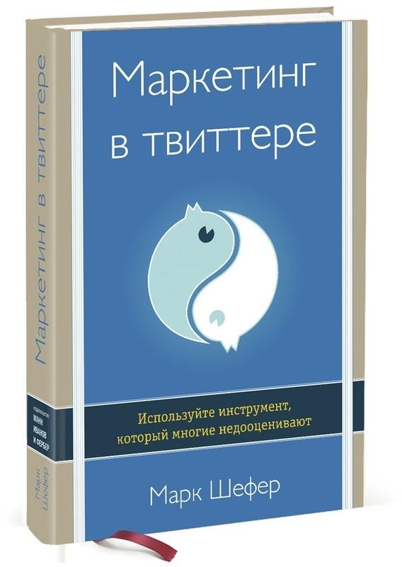 """Купить книгу """"Маркетинг в твиттере. Используйте инструмент, который многие недооценивают"""""""