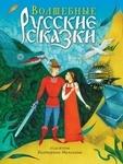 Волшебные русские сказки - купить и читать книгу