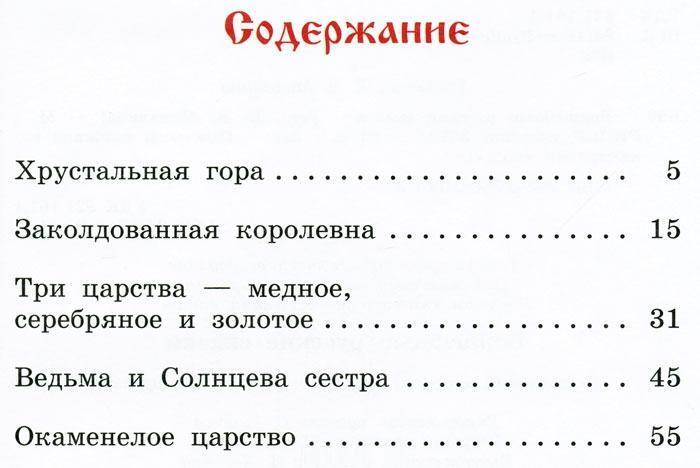 """Купить книгу """"Волшебные русские сказки"""""""