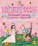 Принцессы. Большая книга для детского творчества