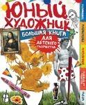 Юный художник. Большая книга для детского творчества