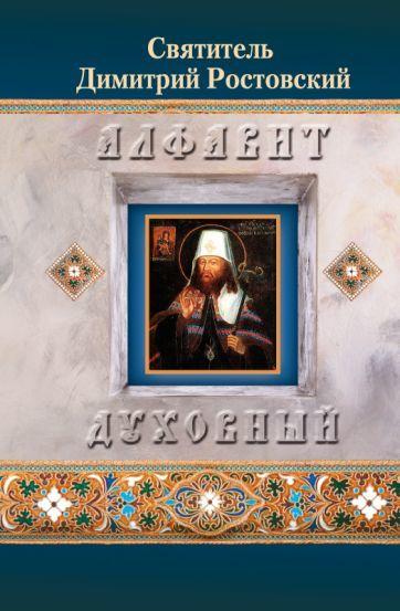 """Купить книгу """"Алфавит духовный"""""""