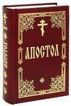 Апостол - купить и читать книгу