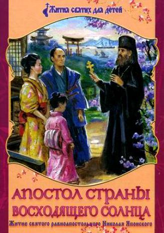 """Купить книгу """"Апостол страны восходящего солнца. Житие святого равноапостольного Николая Японского"""""""