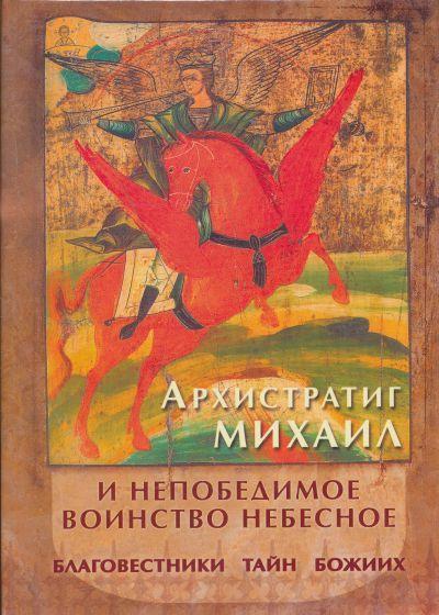 Архистратиг Михаил и непобедимое воинство небесное - купить и читать книгу