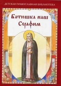 """Купить книгу """"Батюшка наш Серафим"""""""