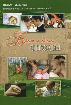 """Купить книгу """"Брак и дети сегодня"""""""