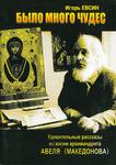 Было много чудес. Удивительные рассказы из жизни архимандрита Авеля (Македонова)