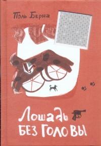 """Купить книгу """"Лошадь без головы"""""""