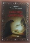 """Обложка книги """"В помощь кающимся"""""""