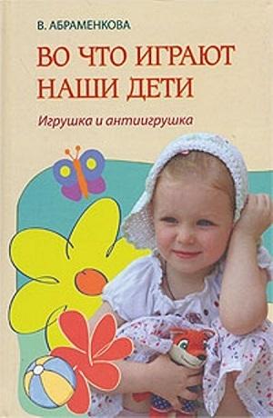 """Купить книгу """"Во что играют наши дети. Игрушка и антиигрушка"""""""