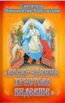 """""""Воскресение Христово видевше"""""""