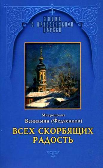 """Купить книгу """"Всех скорбящих Радость"""""""