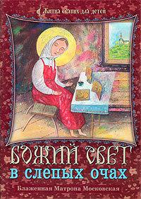 """Купить книгу """"Божий свет в слепых очах"""""""