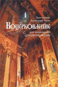 """Купить книгу """"Воцерковление для начинающих церковную жизнь"""""""