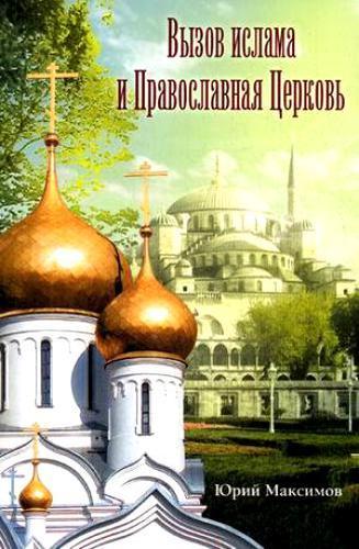 """Купить книгу """"Вызов ислама и Православная Церковь"""""""