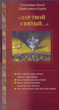 """Купить книгу """"""""Дар Твой святый..."""" Культовый обиход Православной Церкви"""""""